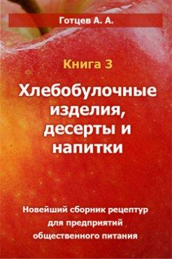 Рецептурный Справочник Повара Барановский В.а Читать Онлайн